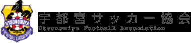 宇都宮サッカー協会